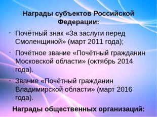 Награды субъектов Российской Федерации: Почётный знак «За заслуги перед Смоле