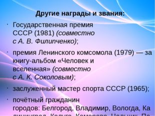 Другие награды и звания: Государственная премия СССР(1981)(совместно сА.В