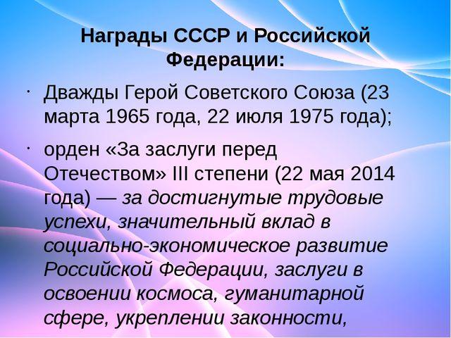 Награды СССР и Российской Федерации: ДваждыГерой Советского Союза(23 марта...
