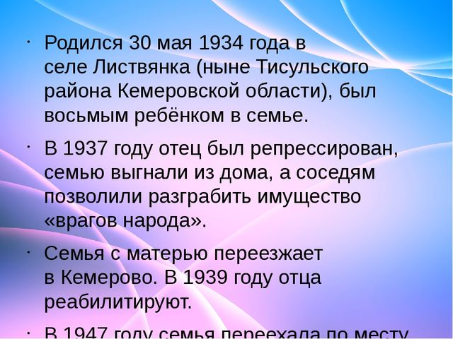 Родился30 мая1934 годав селеЛиствянка(нынеТисульского районаКемеровско...