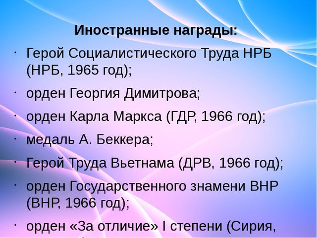 Иностранные награды: Герой Социалистического Труда НРБ (НРБ,1965 год); орден...