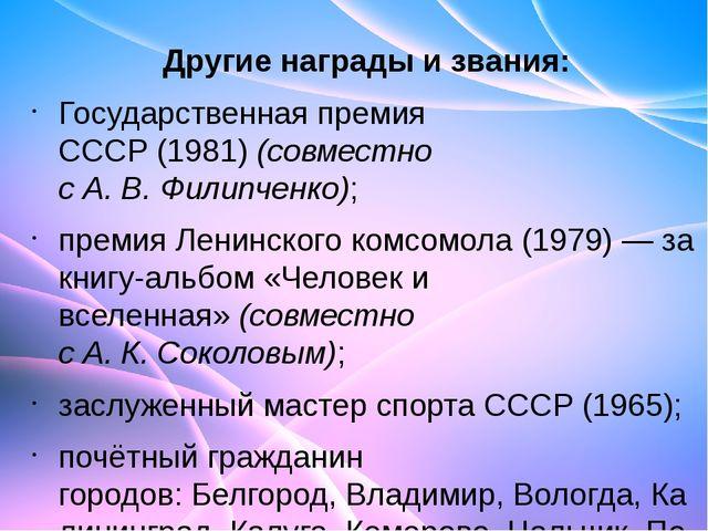 Другие награды и звания: Государственная премия СССР(1981)(совместно сА.В...