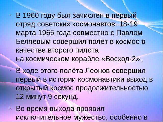 В1960 годубыл зачислен впервый отряд советских космонавтов.18-19 марта19...