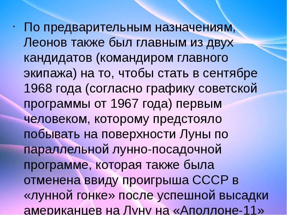 По предварительным назначениям, Леонов также был главным из двух кандидатов (...
