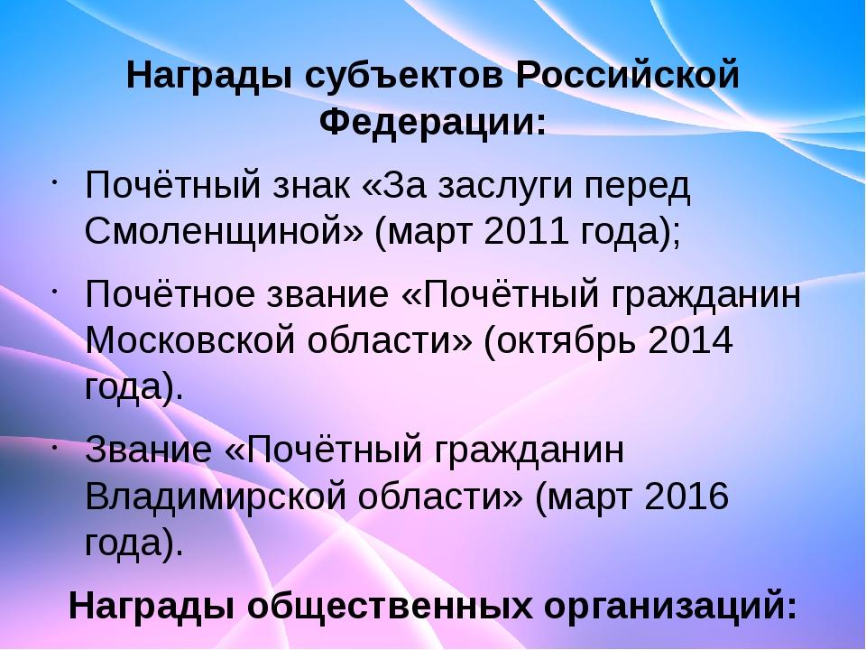 Награды субъектов Российской Федерации: Почётный знак «За заслуги перед Смоле...