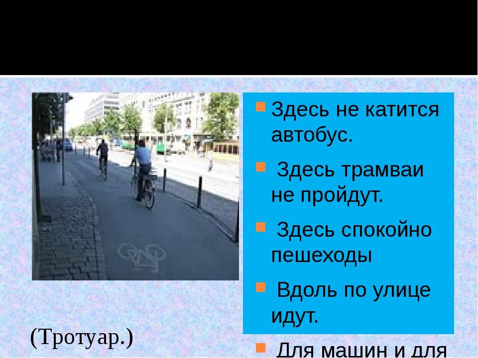 Здесь не катится автобус. Здесь трамваи не пройдут. Здесь спокойно пешеходы...
