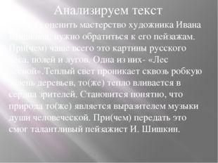 Анализируем текст (Что)бы оценить мастерство художника Ивана Шишкина, нужно о