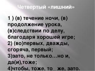 Четвертый «лишний» 1 ) (в) течение ночи, (в) продолжение урока, (в)следствии