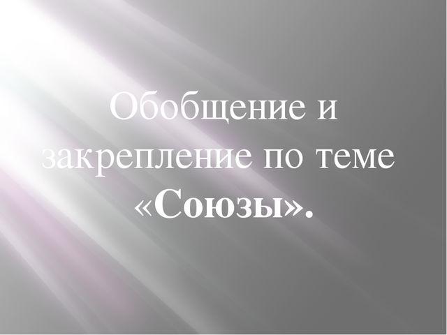 Обобщение и закрепление по теме «Союзы».