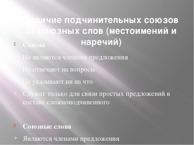 Отличие подчинительных союзов от союзных слов (местоимений и наречий) Союзы Н...