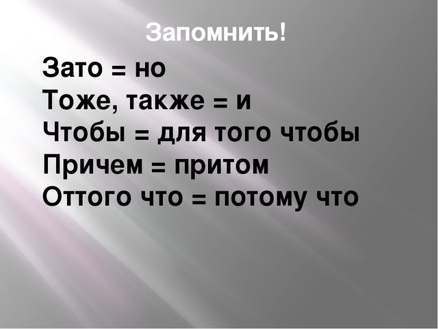 Запомнить! Зато = но Тоже, также = и Чтобы = для того чтобы Причем = притом О...