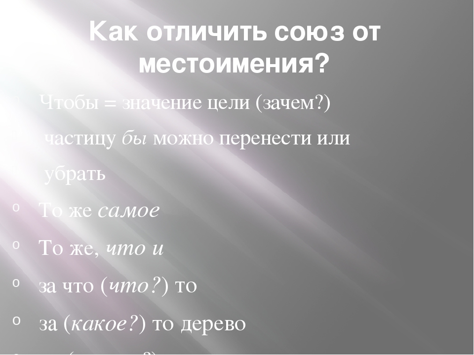 Как отличить союз от местоимения? Чтобы = значение цели (зачем?) частицу бы м...