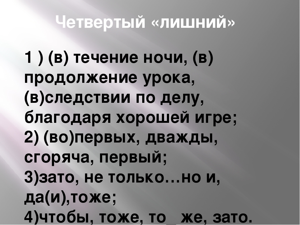 Четвертый «лишний» 1 ) (в) течение ночи, (в) продолжение урока, (в)следствии...