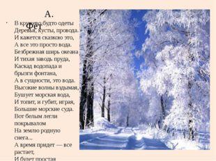 А. Фет В кружево будто одеты Деревья, кусты, провода. И кажется сказ