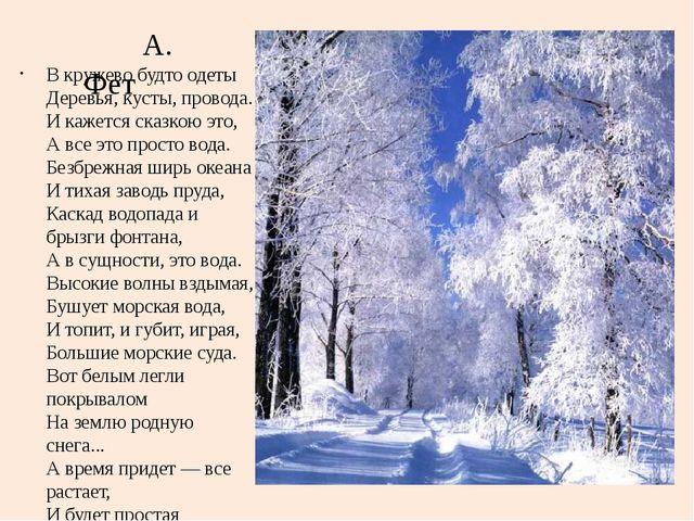 А. Фет В кружево будто одеты Деревья, кусты, провода. И кажется сказ...
