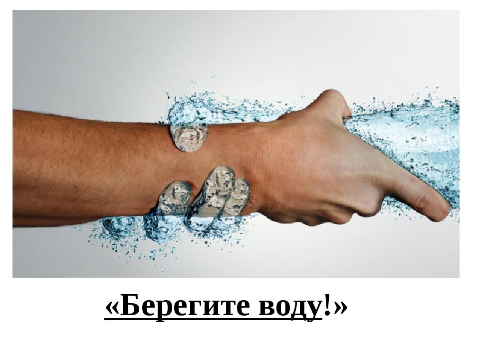 «Берегите воду!»