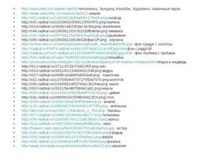http://solnushki.ru/creative/clip005 Чиполлино, Золушка, Колобок, Буратино, с