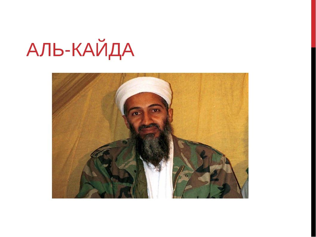 АЛЬ-КАЙДА