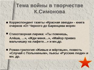 Тема войны в творчестве К.Симонова Корреспондент газеты «Красная звезда» - кн