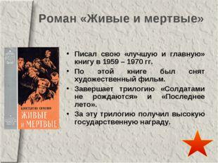 Роман «Живые и мертвые» Писал свою «лучшую и главную» книгу в 1959 – 1970 гг.