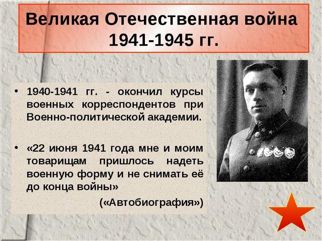 Великая Отечественная война 1941-1945 гг. 1940-1941 гг. - окончил курсы военн...