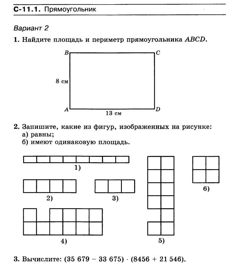 Самостоятельная Работа по Математике 5 Класс Виленкин