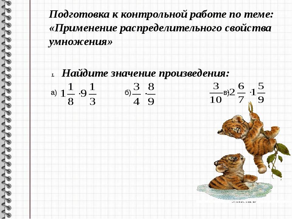 Подготовка к контрольной работе по теме: «Применение распределительного свойс...
