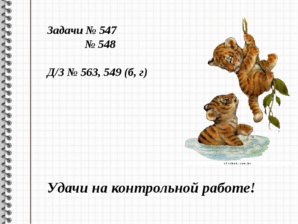 Задачи № 547 № 548 Д/З № 563, 549 (б, г) Удачи на контрольной работе!