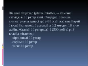 Жалпақ құрттар(plathelmіnthes) – төменгі сатыдағы құрттар типі. Олардың ұзын