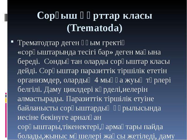 Сорғыш құрттар класы (Trematoda) Трематодтар деген ұғым гректің «сорғыштарынд...