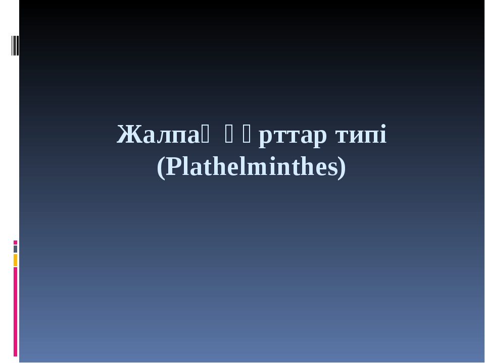 Жалпақ құрттар типі (Plathelminthes)