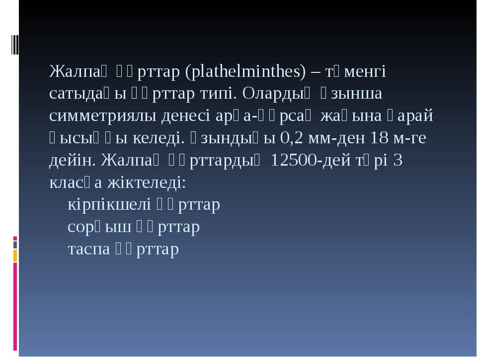 Жалпақ құрттар(plathelmіnthes) – төменгі сатыдағы құрттар типі. Олардың ұзын...