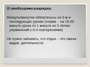 5) необходима разрядка. Физкультминутки обязательны на 3-м и последующих урок