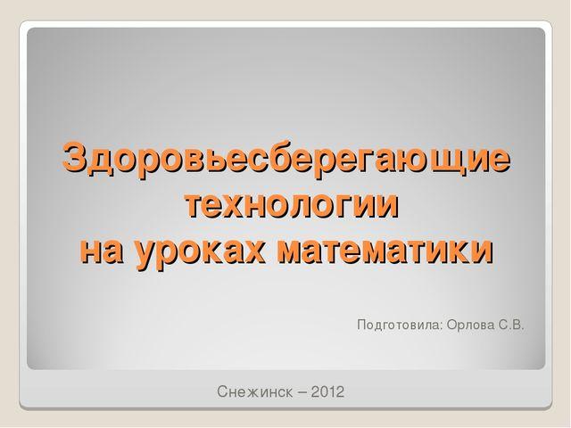 Здоровьесберегающие технологии на уроках математики Подготовила: Орлова С.В....