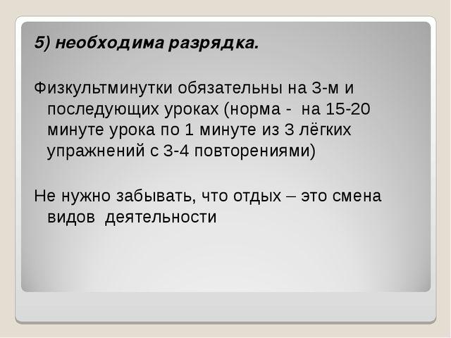 5) необходима разрядка. Физкультминутки обязательны на 3-м и последующих урок...