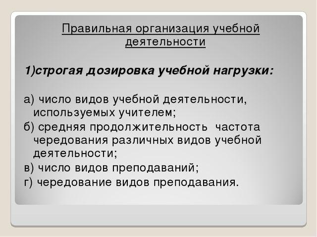 Правильная организация учебной деятельности 1)строгая дозировка учебной нагру...