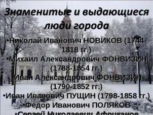 Николай Иванович НОВИКОВ (1744-1818 гг.) Михаил Александрович ФОНВИЗИН (1788-