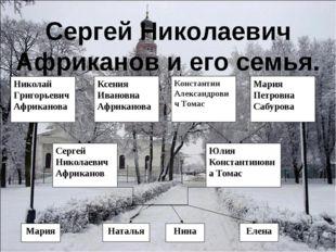 Сергей Николаевич Африканов и его семья.