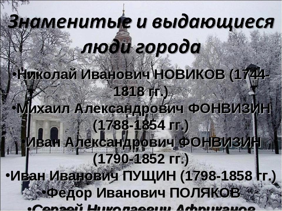 Николай Иванович НОВИКОВ (1744-1818 гг.) Михаил Александрович ФОНВИЗИН (1788-...