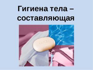 Гигиена тела – составляющая здоровья