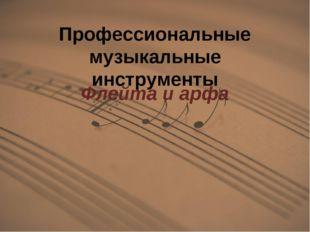 Профессиональные музыкальные инструменты Флейта и арфа