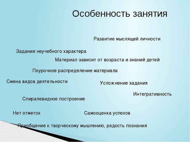 Особенность занятия Развитие мыслящей личности Задания неучебного характера М...