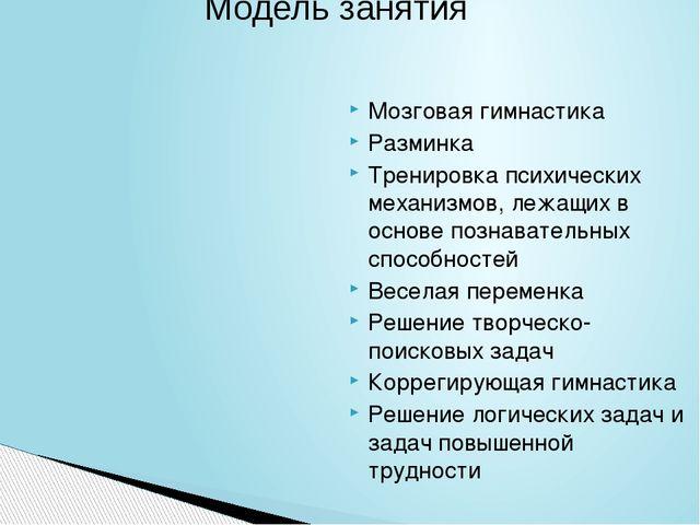 Мозговая гимнастика Разминка Тренировка психических механизмов, лежащих в осн...