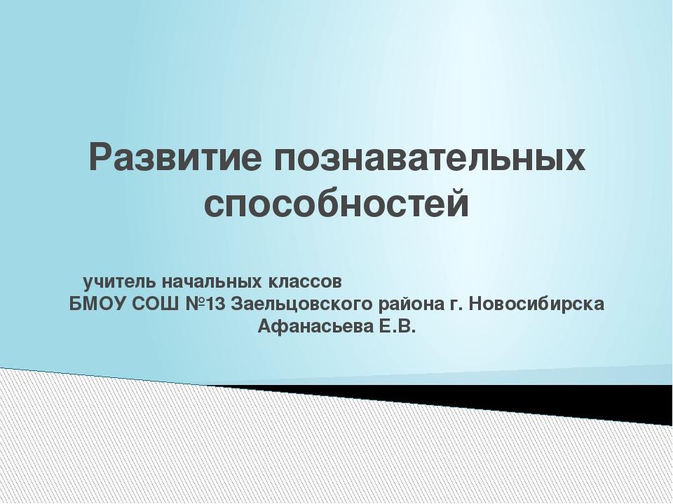 Развитие познавательных способностей учитель начальных классов БМОУ СОШ №13 З...