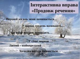 Інтерактивна вправа «Продовж речення» Перший місяць зими починається… У наро