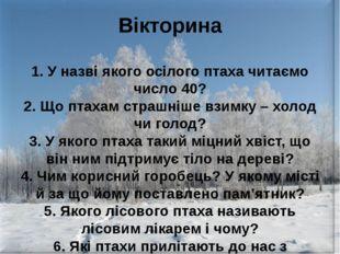 Вікторина 1. У назві якого осілого птаха читаємо число 40? 2. Що птахам страш