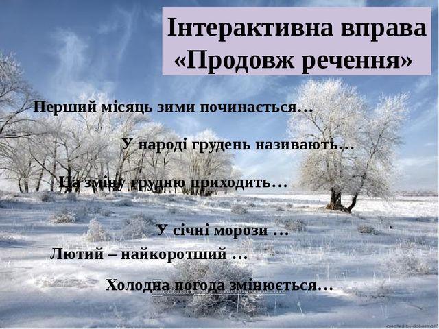 Інтерактивна вправа «Продовж речення» Перший місяць зими починається… У наро...