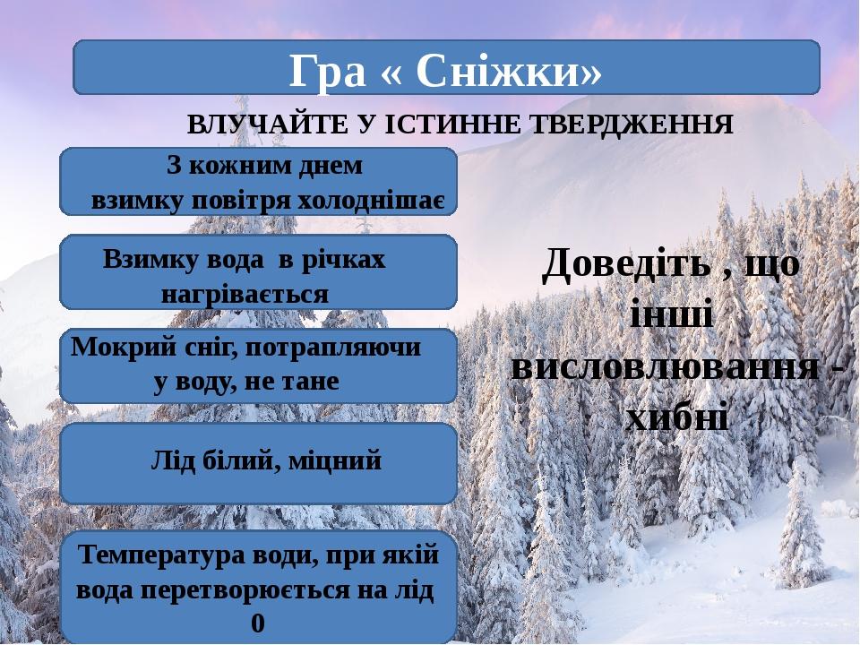 Гра « Сніжки» ВЛУЧАЙТЕ У ІСТИННЕ ТВЕРДЖЕННЯ З кожним днем взимку повітря хол...