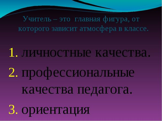 Учитель – это главная фигура, от которого зависит атмосфера в классе. личност...