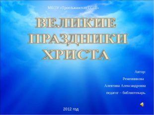 МБОУ «Троельжанская СОШ» Автор: Ременникова Алевтина Александровна педагог –